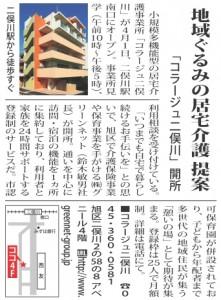 futamatagawanews
