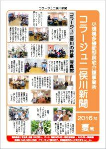 koraju-shinbun-2016.6