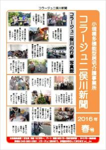 koraju-shinbun-2016.3