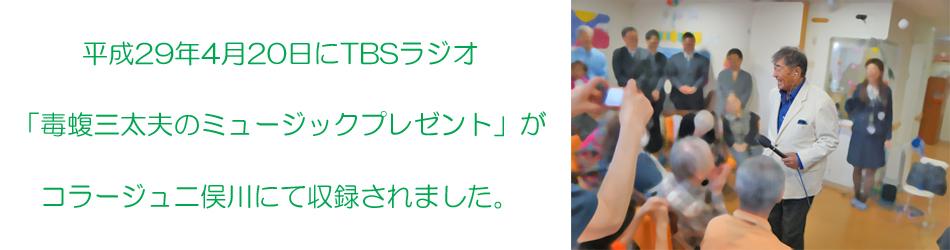 平成29年4月20日にTBSラジオ「毒蝮三太夫のミュージックプレゼント」がコラージュ二俣川にて収録されました。