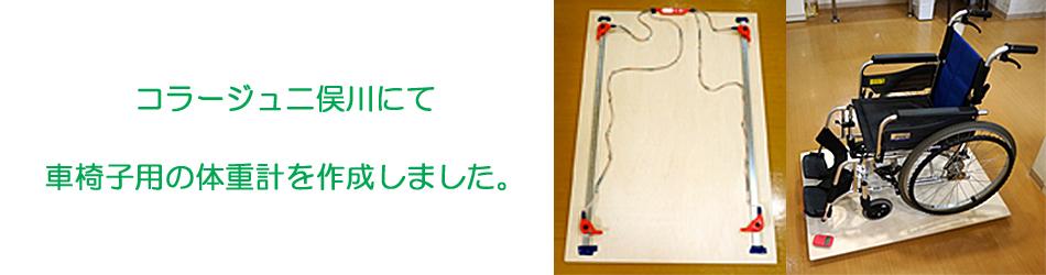 コラージュ二俣川にて車椅子用の体重計を作成しました。